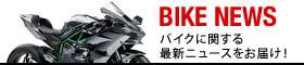 バイクニュース