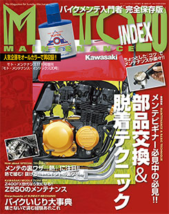 MOTO MAINTENANCE INDEX vol.20