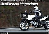 やさしいバイク解説:スズキ Vストローム 650 ABS