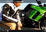やさしいバイク解説:カワサキ Ninja 1000